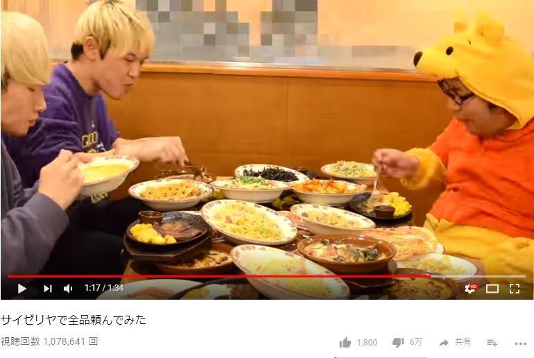 サイゼ「大量食べ残し」騒動は許せる? 西川史子は「お金払ってますから」と理解