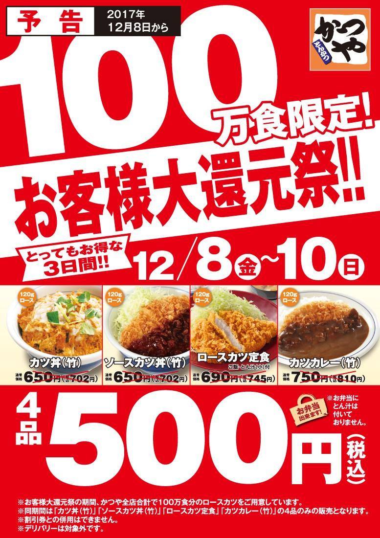 「カツ丼」「ロースカツ定食」が500円に! かつや、3日間限定の「お客様還元祭」