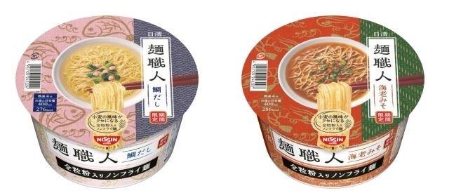 めでタイ年明け! 新春にぴったりな「日清麺職人鯛だし/海老みそ」