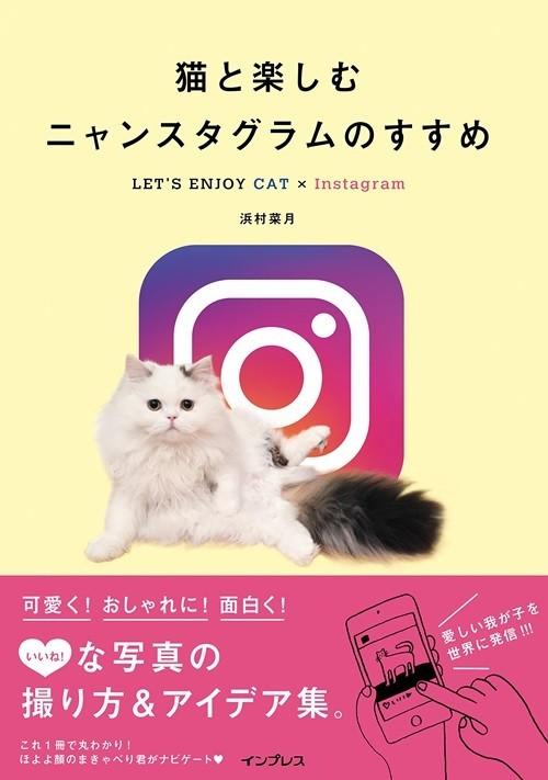 『猫と楽しむニャンスタグラムのすすめ LET'S ENJOY CAT×Instagram』(著者:浜村菜月 インプレス)