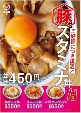 吉野家で「豚スタミナ丼」復活販売 ニンニク利かせた特製ダレ