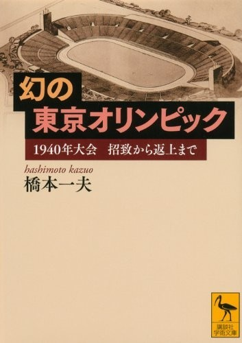 誘致まで成功した1940年「幻の東京オリンピック」はなぜ中止になったのか