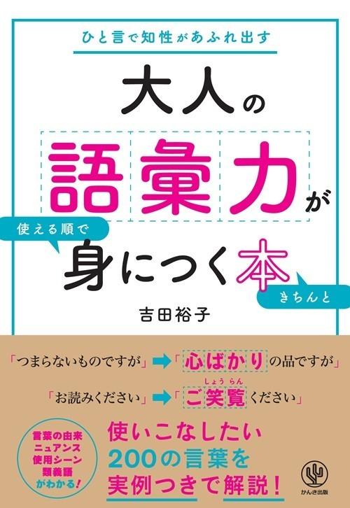 『大人の語彙力が使える順できちんと身につく本』(著・吉田裕子、かんき出版)
