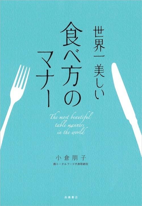 『世界一美しい食べ方のマナー』(著・小倉朋子、高橋書店)