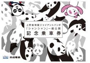 京成電鉄も「シャンシャン」一色! 記念乗車券やラッピングトレイン