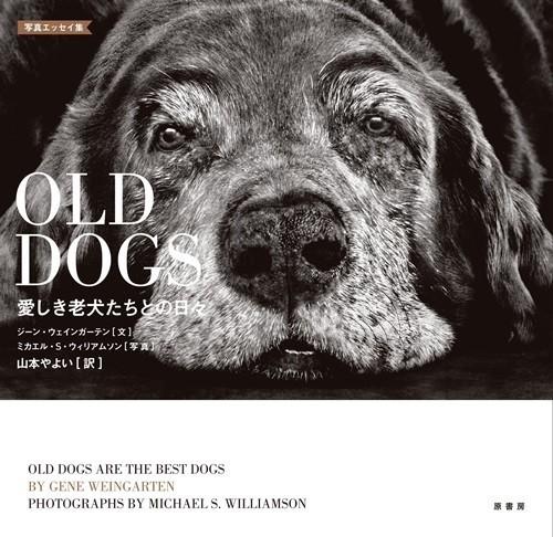 『OLD DOGS:愛しき老犬たちとの日々』(著者:ジーン・ウェインガーテン、写真:ミカエル・S・ウィリアムソン 原書房)