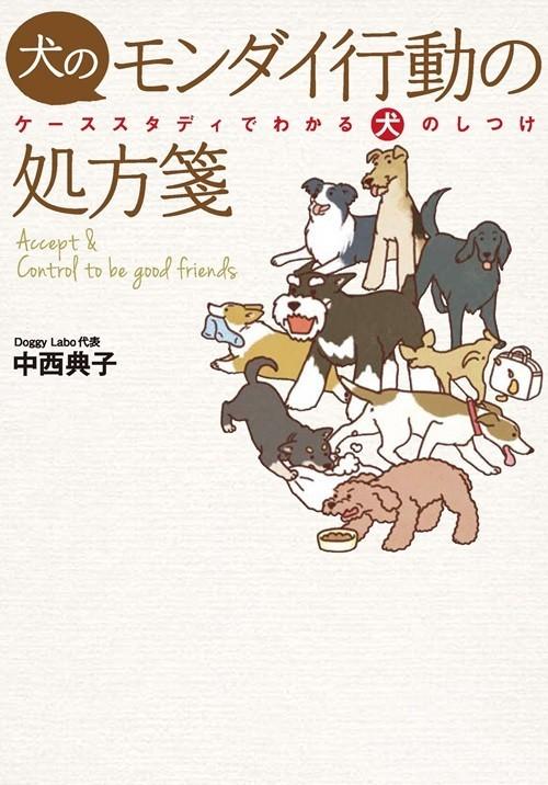 『犬のモンダイ行動の処方箋 ―ケーススタディでわかる犬のしつけ―』(著者:中西典子 緑書房)