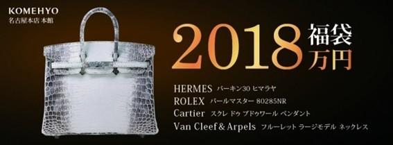 来年は売れるか!?「2018万円福袋」 ちなみに2017年は売れませんでした