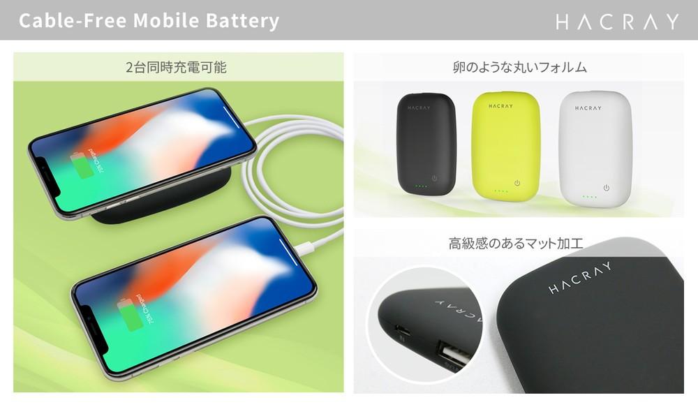 「Qi」ワイヤレス充電機能を備えたモバイルバッテリー 対応スマホを載せるだけで簡単充電