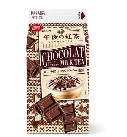 午後ティーに新フレーバー 濃厚ショコラが香る「ショコラミルクティー」