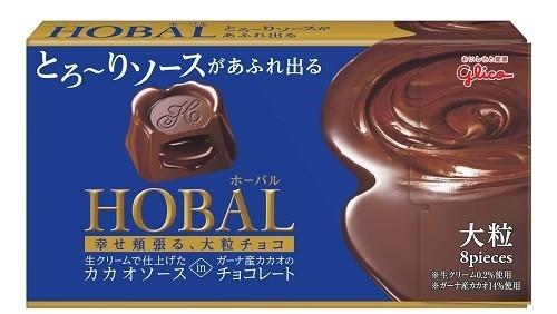 専門店レベルの大粒サイズ とろ~りソースのボンボンショコラ「HOBAL」