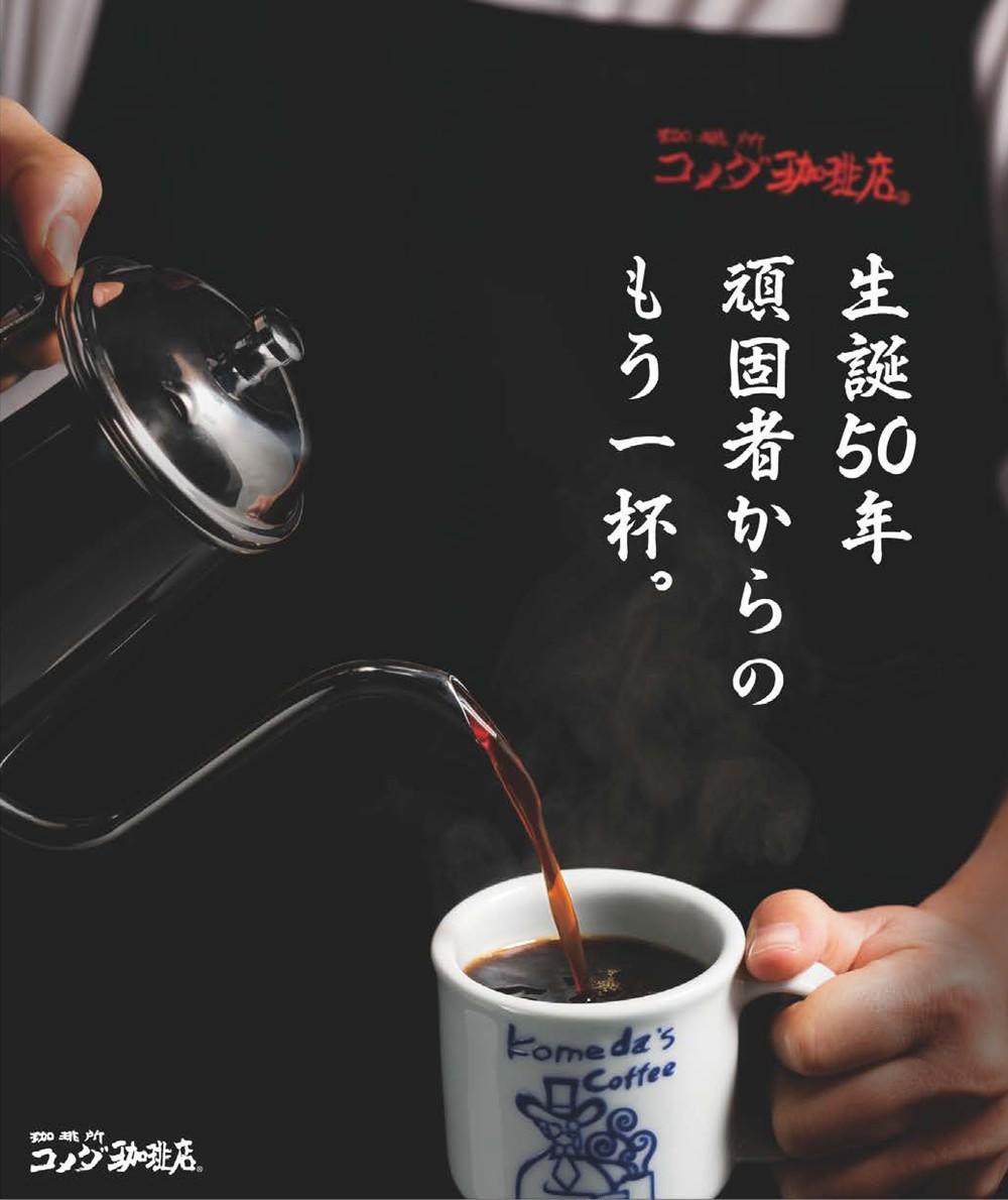 【朗報】コメダ珈琲店でコーヒーおかわり半額 うまい、もう一杯!