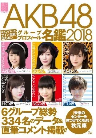 AKB48グループ史上初の「プロフィール名鑑2018」 334人のデータ&直筆回答