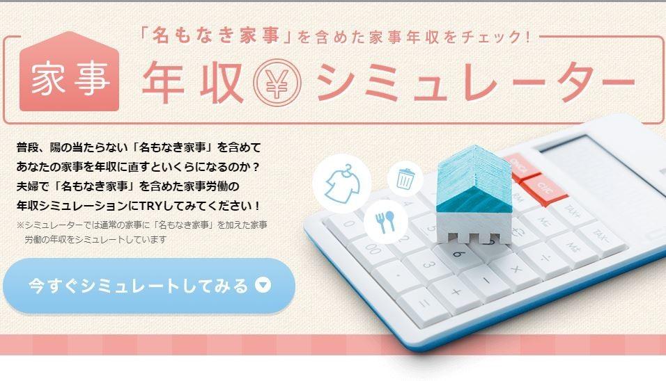 大和ハウス、「家事年収シミュレーター」を公開 「名もなき家事」はいくら?