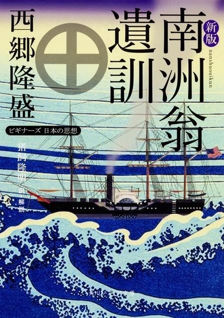 『新版 南洲翁遺訓』(翻訳・解説:猪飼隆明、KADOKAWA)