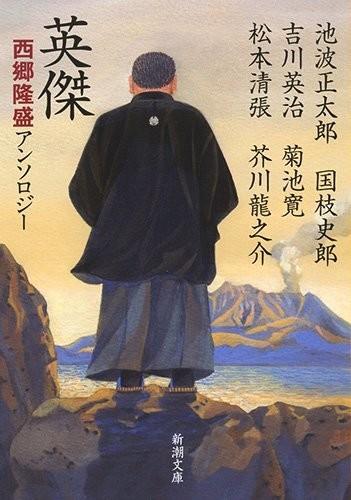 『英傑 西郷隆盛アンソロジー』(池波正太郎ほか、新潮社)