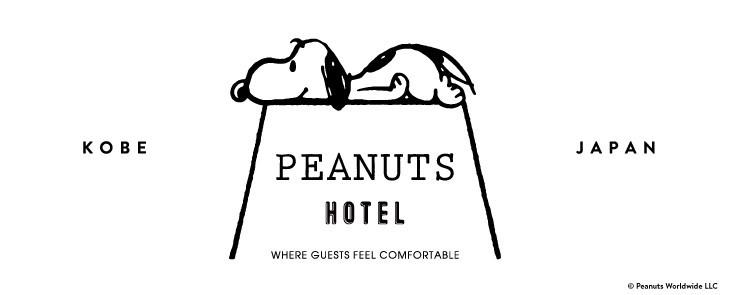 【速報】スヌーピーがテーマのホテル「PEANUTS HOTEL」 2018年夏、神戸に誕生!