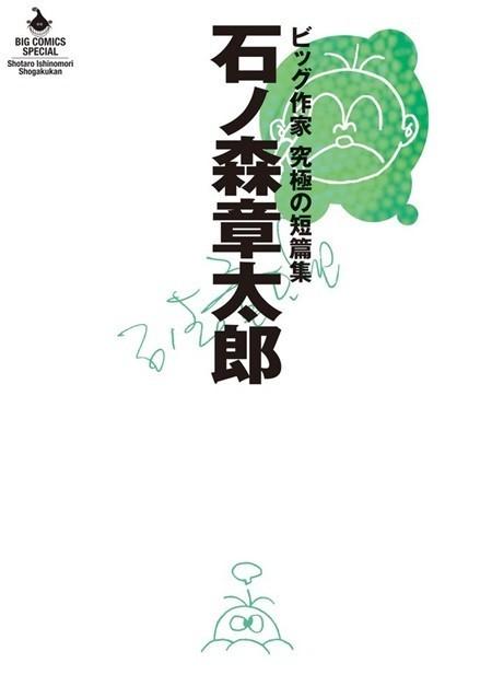 石ノ森章太郎 ビッグ作家 究極の短篇集』(著者:石ノ森章太郎 小学館)