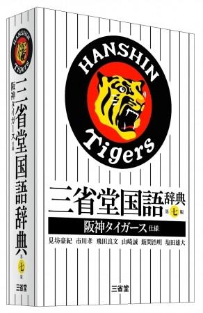 トラ党は買うしかない! 阪神タイガース仕様の国語辞典が爆誕