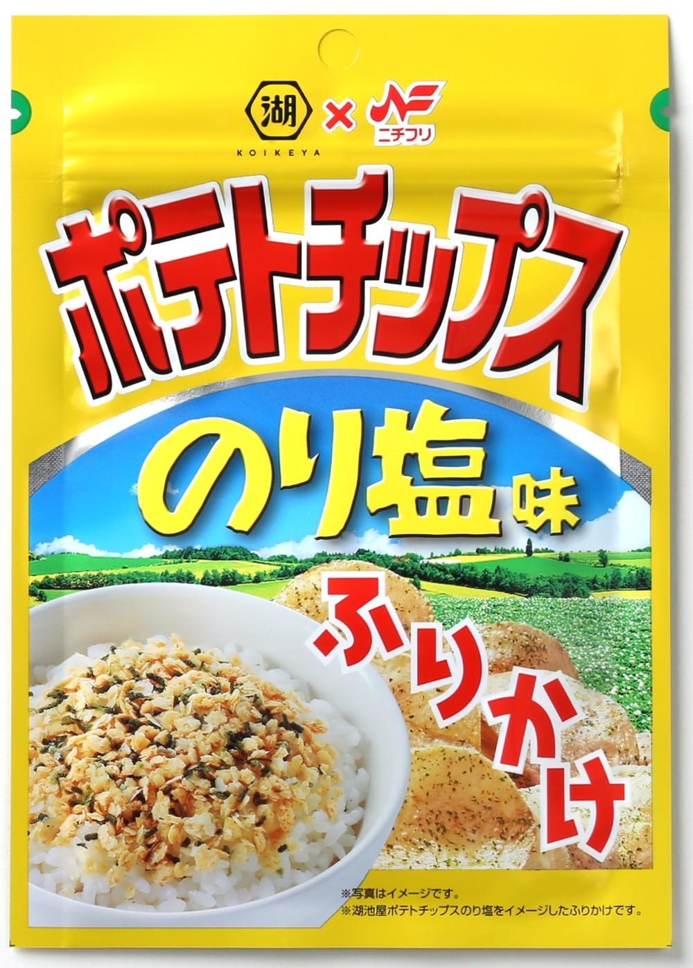 人気のポテチ飯が簡単に作れる 「のり塩味」のふりかけ登場