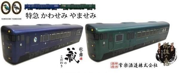 JR九州商事「列車プレミアムボトル焼酎」第10弾!「特急かわせみ やませみ」発売