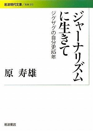 骨太のジャーナリスト原寿雄 常に「自由」に奉仕した生き様