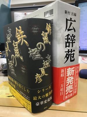 「これは枕」「読める鈍器」 京極夏彦の新刊に広辞苑も真っ青