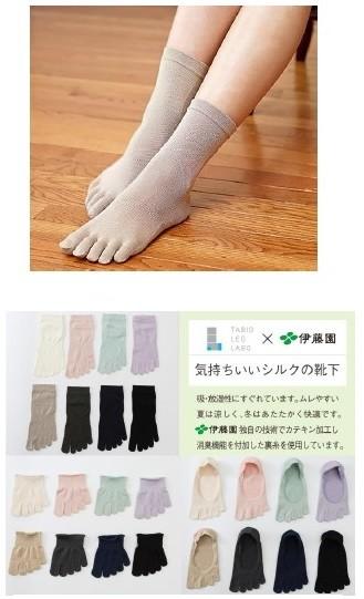 緑茶成分「カテキン」の消臭効果を靴下に応用