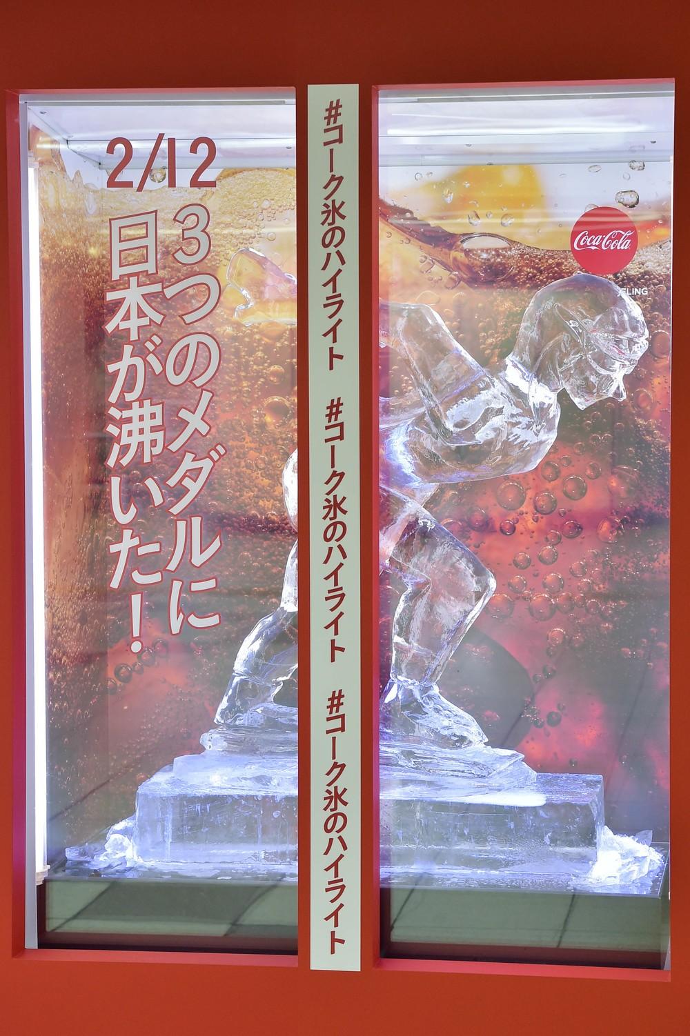 平昌五輪の感動の名場面が氷像に 新宿駅に毎日続々登場、次のハイライトシーンが楽しみ