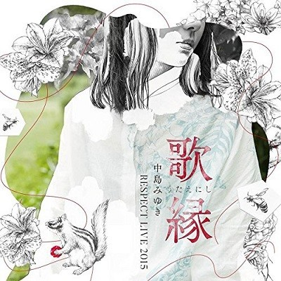 「歌縁」は2016年にCDにもなった(アマゾンHPより)