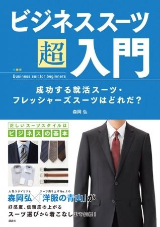 知って得するスーツの着こなし 就活生・フレッシャーズ必読の1冊