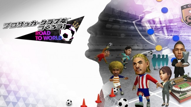 クラブで、代表で、頂点を目指せ 「プロサッカークラブをつくろう! ロード・トゥ・ワールド」