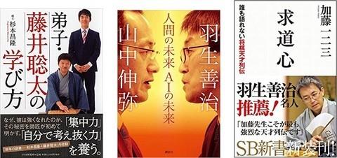 藤井聡太、羽生善治、加藤一二三 3人の天才から将棋人気を読み解く