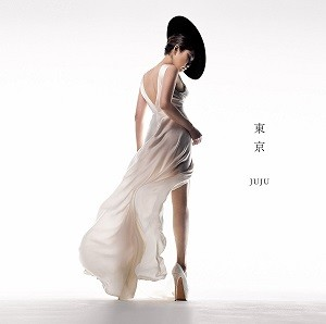JUJU、「東京」     都会の女性の愛と孤独