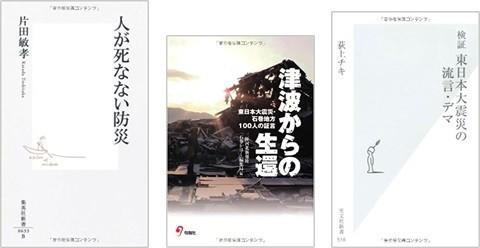 東日本大震災から7年 今、私たちが学ぶこと