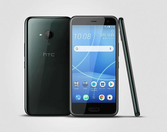 AIが使用履歴を学習、未使用アプリ整理を提案 HTCの新スマホ