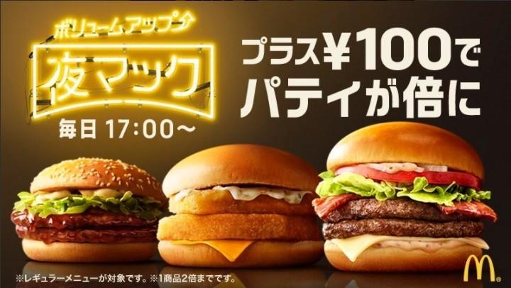 プラス100円で夢の「肉4枚」バーガー実現 「夜マック」いよいよ全国で