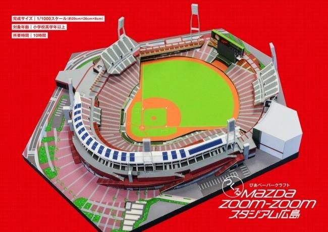 カープの本拠地「マツダ スタジアム」を組み立てよう 1/1000スケールのペーパークラフト
