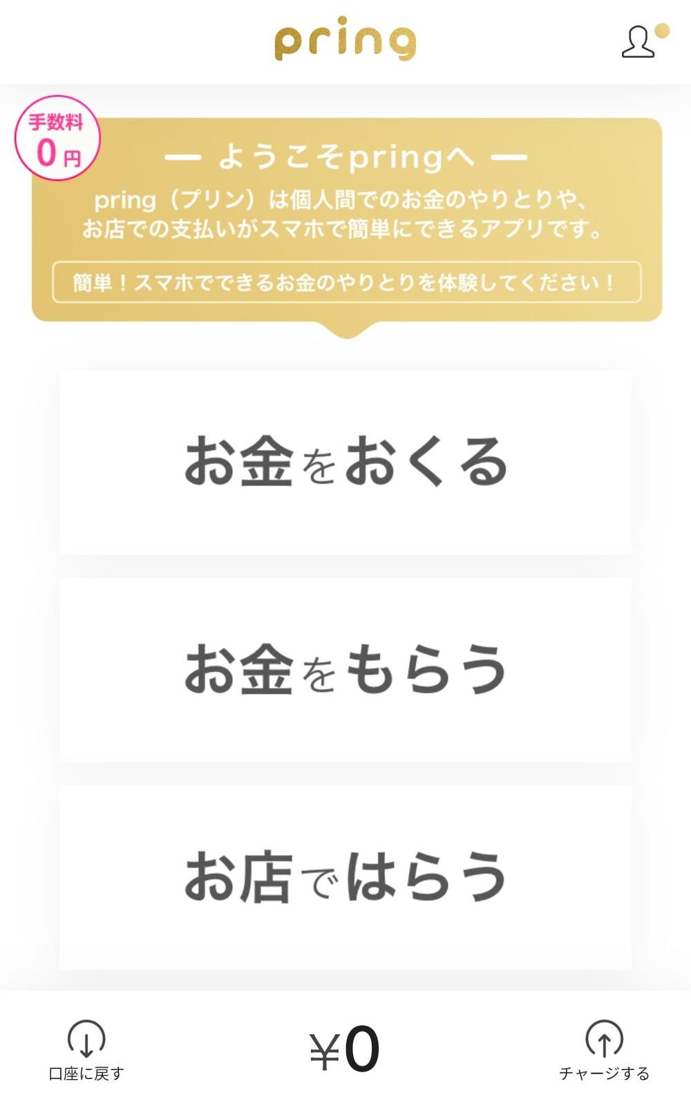 アプリの利用画面