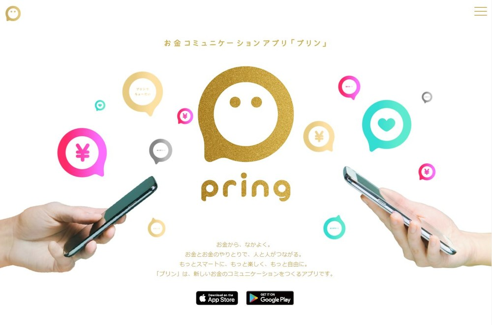 「pring(プリン)」