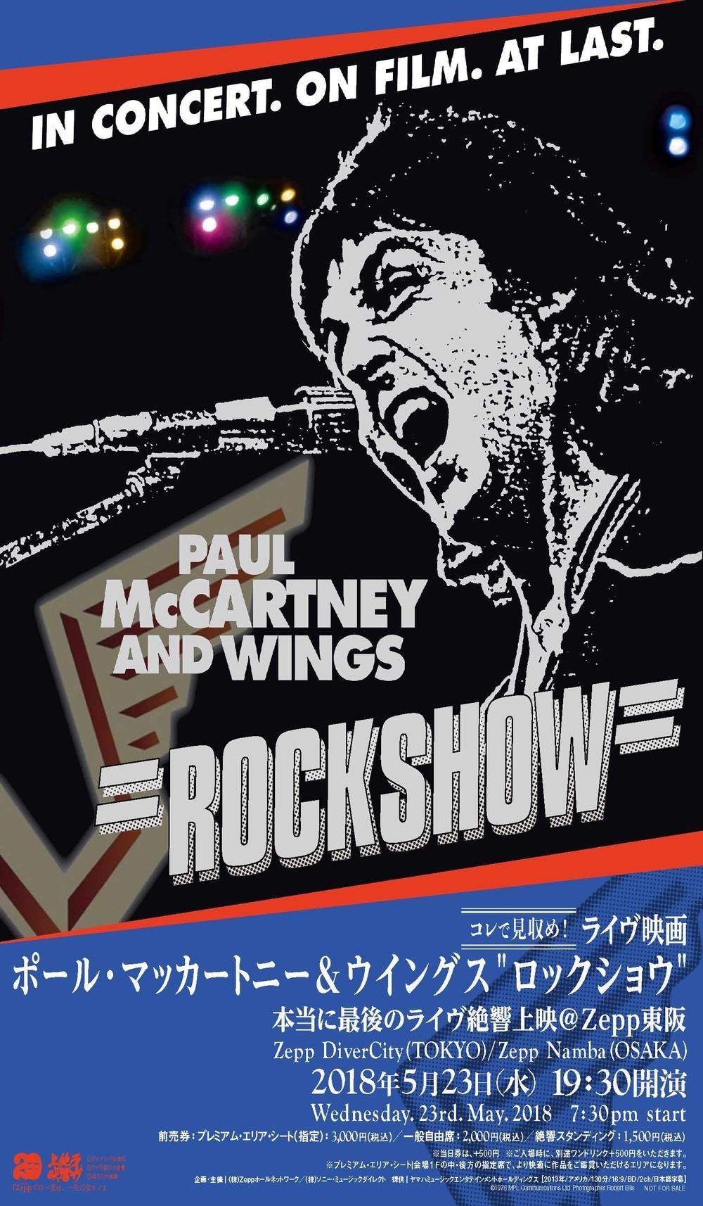 もう見られなくなるかも ポール・マッカートニー&ウイングスのライブ映画