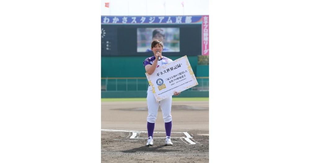 日本女子プロ野球でギネス世界記録 岩谷美里選手「世界初の三冠女王」