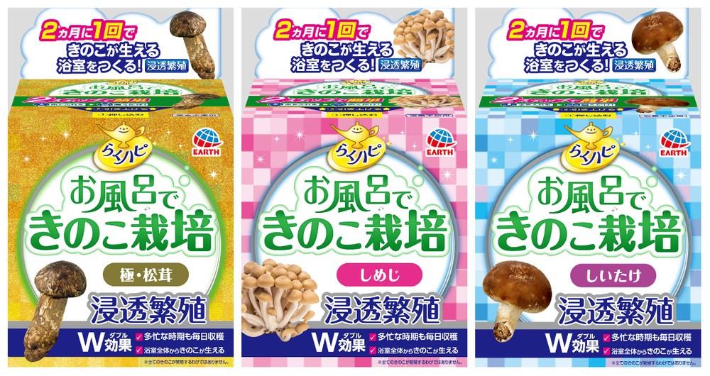 「しいたけ」「しめじ」「松茸」の3種?!