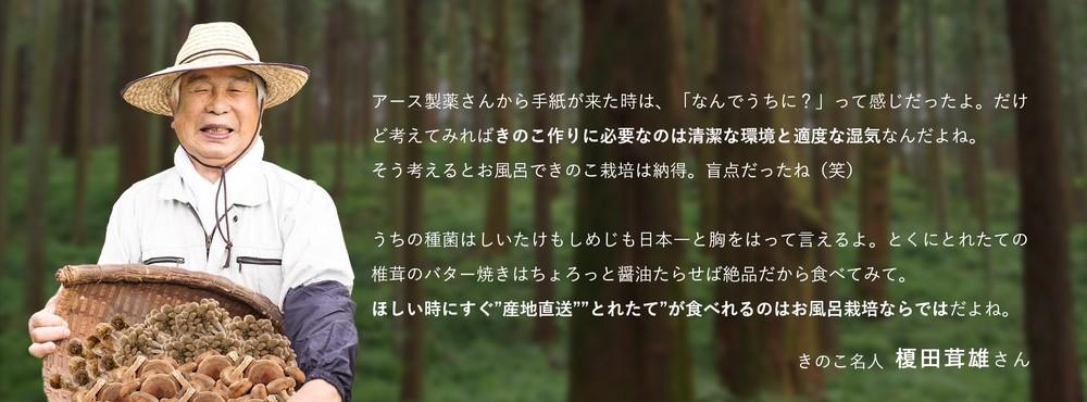 榎田茸雄さんの談話