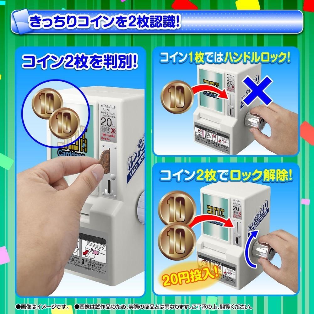 実際の10円玉硬貨で稼働