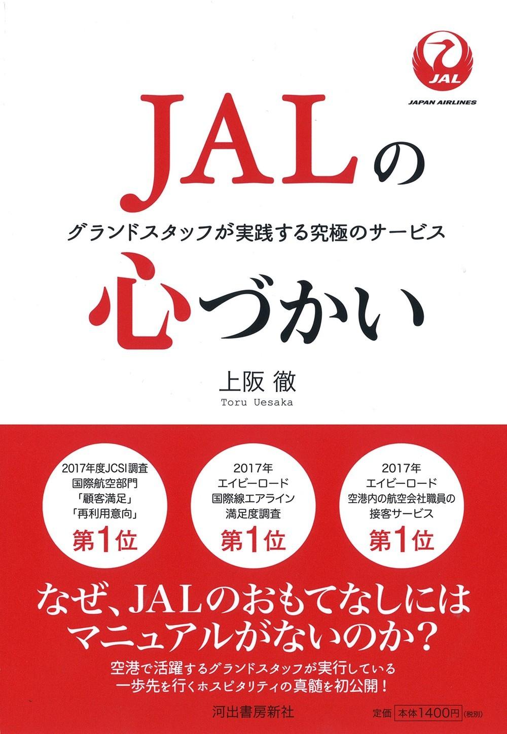 経営破綻から復活した日本航空 すべては社員の意識改革から始まった