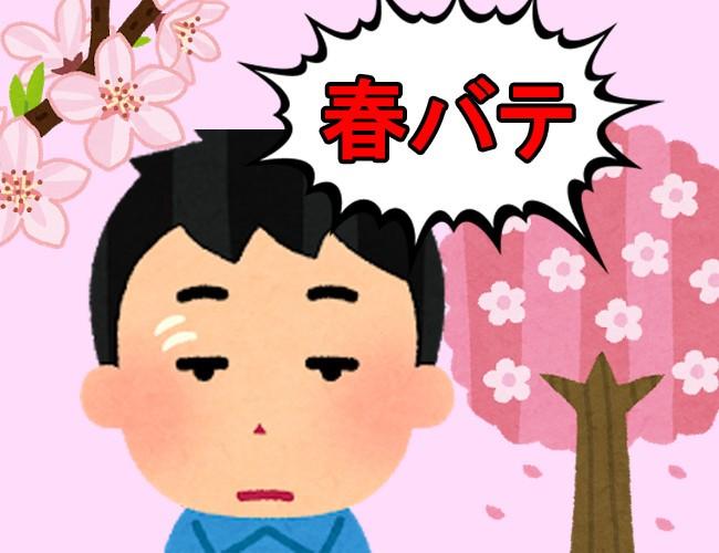 今の時期に感じる心身の不調「春バテ」 だるさや疲労感....予防法はコレだ