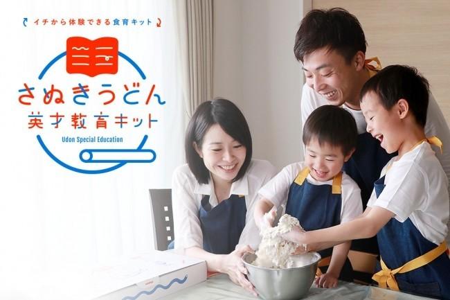恐るべし香川県、食育にまでコレか 「さぬきうどん教育キット」の気になる中身