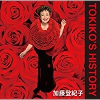 加藤登紀子「ゴールデン☆ベスト TOKIKO'S HISTORY」(ソニー・ミュージックダイレクト、アマゾンHPより)