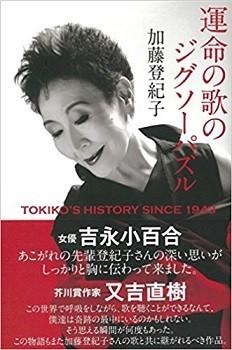 加藤登紀子「運命の歌のジグソーパズル」(朝日新聞出版、アマゾンHPより)